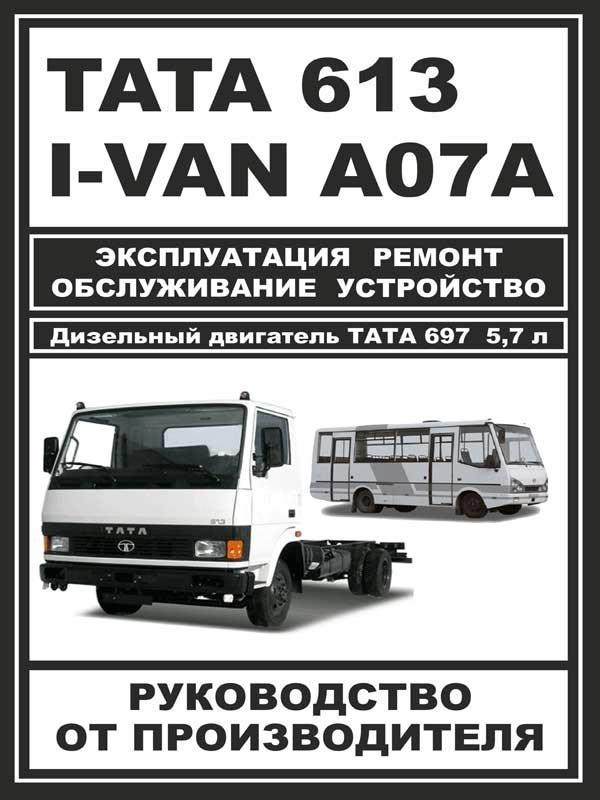 Инструкция автобуса эталон